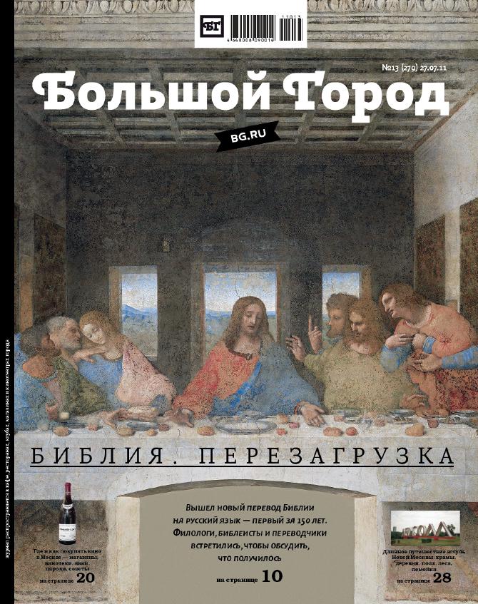 seks-i-bolshoy-gorod-zhurnal